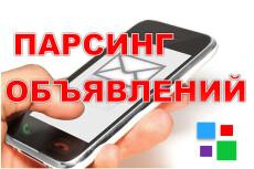 Соберу базу клиентов для бизнеса 35 - kwork.ru