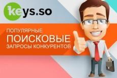Узнайте запросы Ваших конкурентов (15 сайтов) 3 - kwork.ru