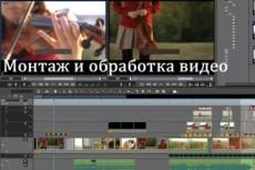 Монтирую/обрабатываю видео 11 - kwork.ru