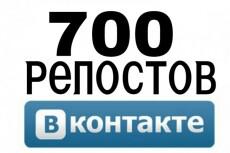 150 репостов на VK только живые люди (не боты) 4 - kwork.ru