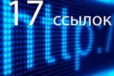 Ссылки с сайтов со 100% трастом и спам менее 7, ЯК, дмоз - жирнее некуда 19 - kwork.ru
