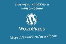 создам сайт 3 - kwork.ru