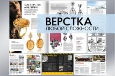 Разработка структуры печатного издания 9 - kwork.ru