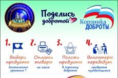 Яркая, стильная листовка, которая вам нужна 22 - kwork.ru