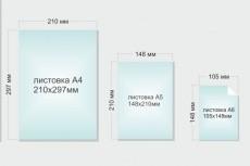 Сделаю дизайн-макет флаера или листовки 38 - kwork.ru