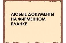 Бланк, анкета, листовка, флаер 22 - kwork.ru