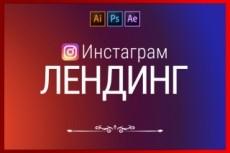 Сделаю Landing для Instagram 58 - kwork.ru