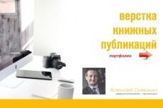 Разработка дизайн-макета страниц 12 - kwork.ru