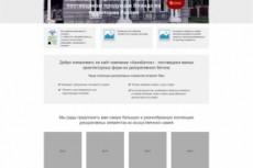Дизайн страницы сайта 3 - kwork.ru