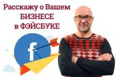 Накрутка 150 лайков в Facebook 8 - kwork.ru