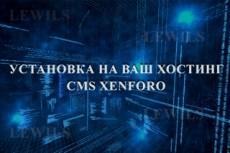 Установка CMS Invision Power Board 27 - kwork.ru