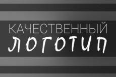 Разработаю flat логотип 31 - kwork.ru