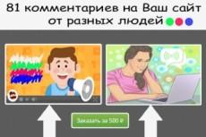 Наполнение сайта контентом 14 - kwork.ru