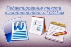 Напишу статью для сайта 5 - kwork.ru