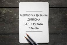 Разработаю дизайн сертификата или диплома 7 - kwork.ru