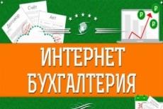 Подготовлю нулевую отчетность 16 - kwork.ru