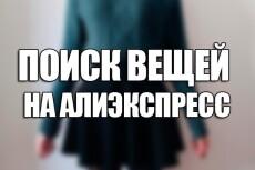 Найду для Вас любой товар на Aliexpress 6 - kwork.ru