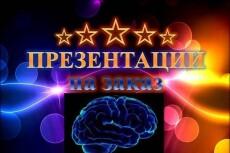 Выполню презентацию в Power Point из 18 слайдов 13 - kwork.ru