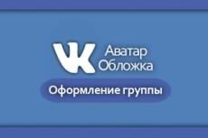 Оформление вашей группы Вконтакте. Обложка и аватар 18 - kwork.ru