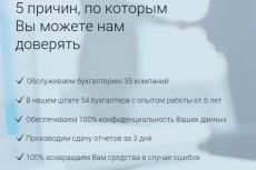 Подготовлю заявление о государственной регистрации ИП 4 - kwork.ru