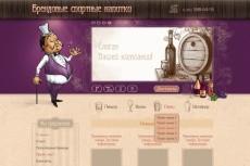 Разработка сайта под ключ 4 - kwork.ru