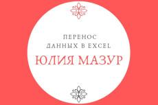 Создам таблицу в Excel 7 - kwork.ru