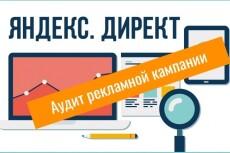 Сделаю аудит рекламной кампании 3 - kwork.ru