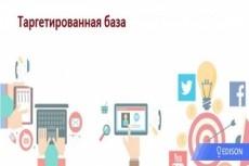 Рассылка WhatsApp по вашей базе номеров 5 - kwork.ru
