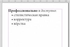 Вёрстка в TeX 7 - kwork.ru