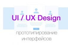 Создам яркую и привлекательную шапку для Вашего сайта 38 - kwork.ru