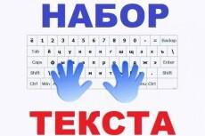 Набор текста, перепечатка сканов, аудио-записей 20 - kwork.ru