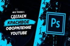 Оформлю YouTube-канал 42 - kwork.ru