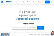 Соберу чистое и качественное семантическое ядро, разгруппирую ключи 10 - kwork.ru