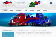Доработка сайта, добавление форм, блоков, слайдеров 16 - kwork.ru