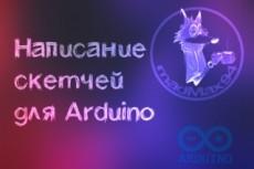 Напишу прошивку под Atmel, Arduino, ESP8266 13 - kwork.ru