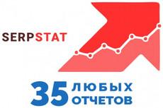 Поставлю метрику на сайт 37 - kwork.ru