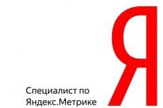 Помогу получить сертификаты Яндекс Директ и Яндекс Метрика 8 - kwork.ru