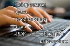 Быстро наберу текст с ваших носителей сканов, фото, изображений 9 - kwork.ru