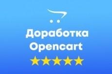 Доработаю сайты на OpenCart 7 - kwork.ru