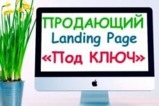 Сделаю прототип сайта - копию для редактирования 8 - kwork.ru