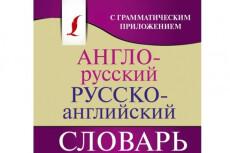 Перевод текста с английского на русский язык 22 - kwork.ru