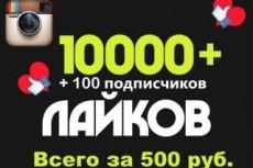 5000 подписчиков в instagram + гарантия+10000 лайков 17 - kwork.ru