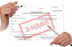 Подготовлю декларацию на возврат налогов 3 ндфл 13 - kwork.ru