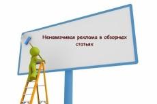 Составлю 20 дескрипшенов к готовым статьям или по ключам 4 - kwork.ru