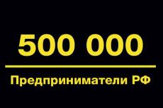 База e-mail + телефоны гостиницы и отели РФ 17 - kwork.ru