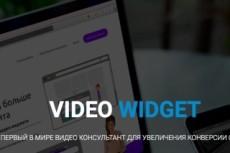 Подключу виджет обратного звонка 23 - kwork.ru
