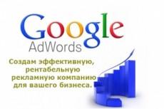 Создам рекламную кампанию в Google adwords 3 - kwork.ru