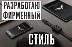 Оригинальный дизайн фирменного стиля 9 - kwork.ru
