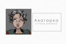Рисую комиксы 26 - kwork.ru