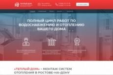 Готовый сайт Ремонт окон 26 - kwork.ru